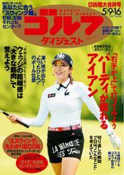 週刊ゴルフダイジェスト (2017/5/9・16号)