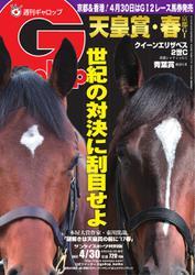 週刊Gallop(ギャロップ) (4月30日号)