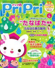 PriPri(プリプリ) (2017年6月号)
