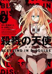殺戮の天使 2 BLESSING IN DISGUISE