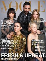 VOGUE JAPAN (ヴォーグ ジャパン)  (2017年6月号)