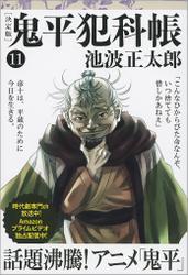 鬼平犯科帳[決定版](十一)