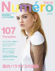 Numero TOKYO(ヌメロ・トウキョウ) (2017年6月号)
