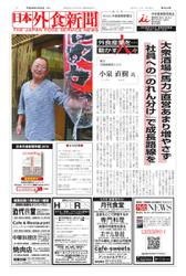日本外食新聞 (2017/4/25号)