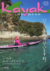 Kayak(カヤック) (Vol.56)