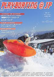 playboating@jp (プレイボーティング・アット・ジェイピー) (Vol.56)