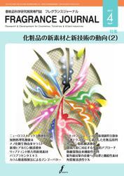 フレグランスジャーナル (FRAGRANCE JOURNAL) (No.442)