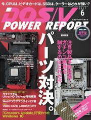 DOS/V POWER REPORT (ドスブイパワーレポート) (2017年6月号)