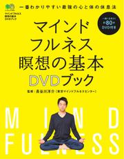 マインドフルネス 瞑想の基本 DVDブック <DVDなし> (2017/04/19)