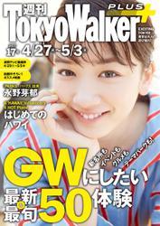 週刊 東京ウォーカー+ 2017年No.17 (4月26日発行)