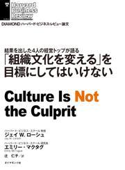 「組織文化を変える」を目標にしてはいけない