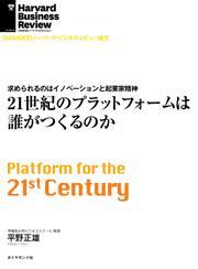21世紀のプラットフォームは誰がつくるのか