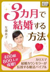 3カ月で結婚する方法 ~400組800人が成婚! カリスマ結婚カウンセラーが伝授する婚活バイブル~