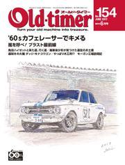 オールドタイマー(Old-timer) (2017年6月号)
