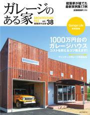 ガレージのある家 (vol.38)