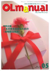 月刊OLマニュアル (2017年5月号)