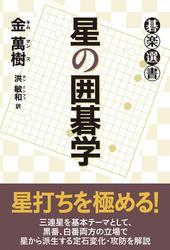 星の囲碁学