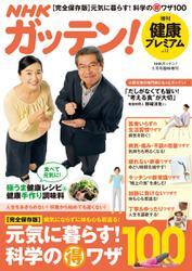 NHKガッテン健康プレミアム (vol.12)