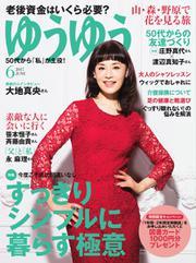 ゆうゆう (2017年6月号)