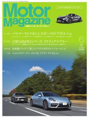 モーターマガジン(Motor Magazine) (2017/06)