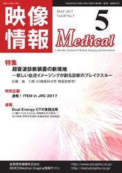 映像情報メディカル (通巻907号)