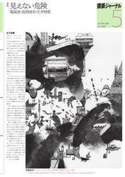 建築ジャーナル (2017年5月号)