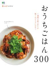 暮らし上手archive おうちごはん300 (2017/04/20)