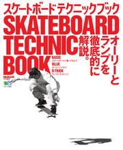スケートボード テクニックブック <DVDなし> (2017/04/21)