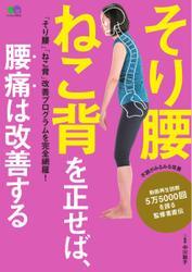 そり腰ねこ背を正せば、腰痛は改善する (2017/04/21)