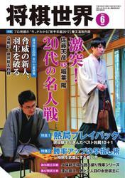 将棋世界 (2017年6月号)
