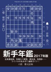 将棋世界 付録 (2017年6月号)
