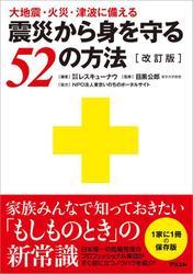 大地震・火災・津波に備える 震災から身を守る52の方法〔改訂版〕