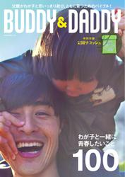 BUDDY&DADDY (2017/03/31)