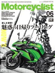 モーターサイクリスト (2017年6月号)