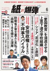 紙の爆弾 (2017年6月号)