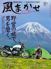 風まかせ (No.62)