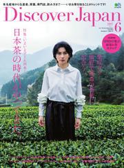 Discover Japan (2017年6月号)