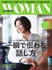 PRESIDENT WOMAN(プレジデントウーマン) (Vol.26)