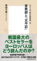 シリーズ<本と日本史>(4) 宣教師と『太平記』