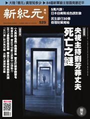 新紀元 中国語時事週刊 (529号)