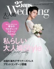 25ans Wedding ヴァンサンカンウエディング (大人婚Vol.10)