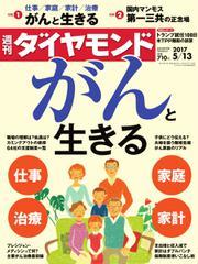 週刊ダイヤモンド (2017年5/13号)