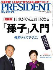 PRESIDENT(プレジデント) (2017年5.29号)