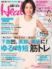 日経ヘルス (2017年6月号)