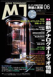 MJ無線と実験 (2017年6月号)