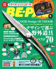 BE-PAL(ビーパル) (2017年6月号)