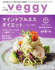 Veggy(ベジィ) (Vol.52)