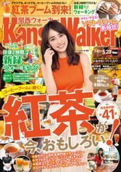 KansaiWalker関西ウォーカー 2017 No.10