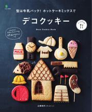 ei cookingシリーズ (型は牛乳パック! ホットケーキミックスでデコクッキー)