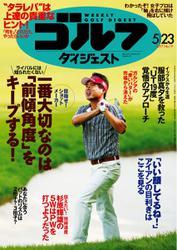 週刊ゴルフダイジェスト (2017/5/23号)